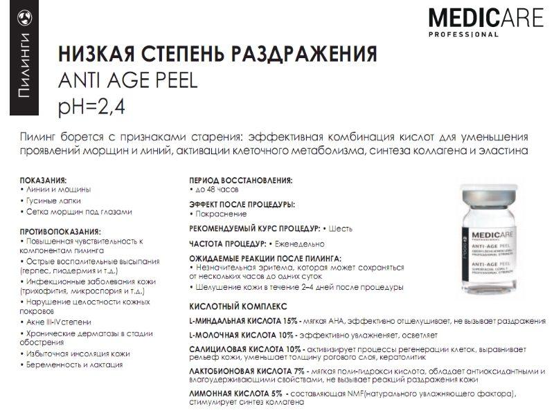 Anti Age Peel